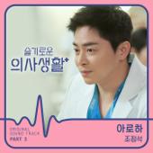 Aloha - Cho Jung-seok