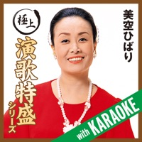 Japanese Legendary Enka Collection - Hibari Misora With Karaoke