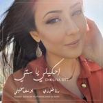 Yousef Sakhnini - Ehkili Ya Sitti (feat. Rana Khoury)