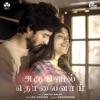 Oru Naalil From Aruginil Tholaivai Single