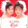Samishii Nettaigyo (Original Remastered 2018) - Wink