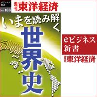 いまを読み解く「世界史」(週刊東洋経済eビジネス新書No.188)