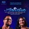 Panimathiyile Single