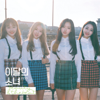 beauty&thebeat - EP - LOOΠΔ / yyxy