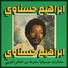Ibrahim Hesnawi - Tendme (Habibi Funk 015) artwork