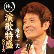 Japanese Legendary Enka Collection - Kazuo Funaki - Kazuo Funaki