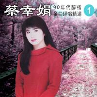 Delphine Tsai - 90年代醉情金曲絕唱精選, Vol. 1 artwork