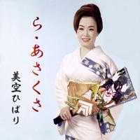 La Asakusa - Single