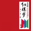 永远的红楼梦 - Various Artists