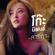 สาริกา - Koh Niphon