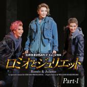 星組 大劇場('21)「ロミオとジュリエット」 Part-1 (ライブ)