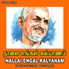 Nallai Engal Kalyanam (Original Motion Picture Soundtrack) - EP