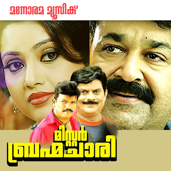 Mr  Brahmachari (Original Motion Picture Soundtrack) - EP by Mohan Sithara