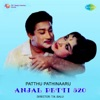 Patthu Pathinaaru From Anjal Petti 520 Single