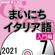 NHK まいにちイタリア語 入門編 2021年7月号 - 入江 たまよ