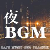 夜BGM ~Relaxing Guitar~