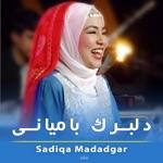 Sadiqa Madadgar - دلبرک بامیانی