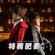 特務肥姜 2.0 - 姜濤 & Fatboy