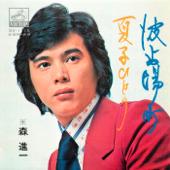 Hatoba Machi