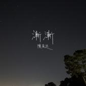 漸漸 - 陳奕迅