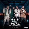 Ahmed Saad - El Melouk (feat. 3enba & Double Zuksh) artwork