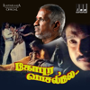 Thalattum Poongkaatru - S Janaki mp3