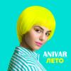 Anivar - Лето обложка