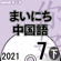 NHK まいにち中国語 2021年7月号 下 - 丸尾 誠