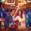 Heeriye From Race 3 Arabic Version Single