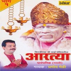 Aartiyan, Vol. 1 (Marathi)