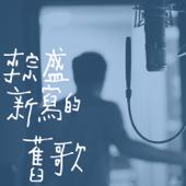 新寫的舊歌 - 李宗盛