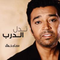 Tedel El Darb Mp3 Songs Download