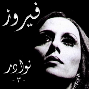 Fairouz - Nawader, Vol. 3