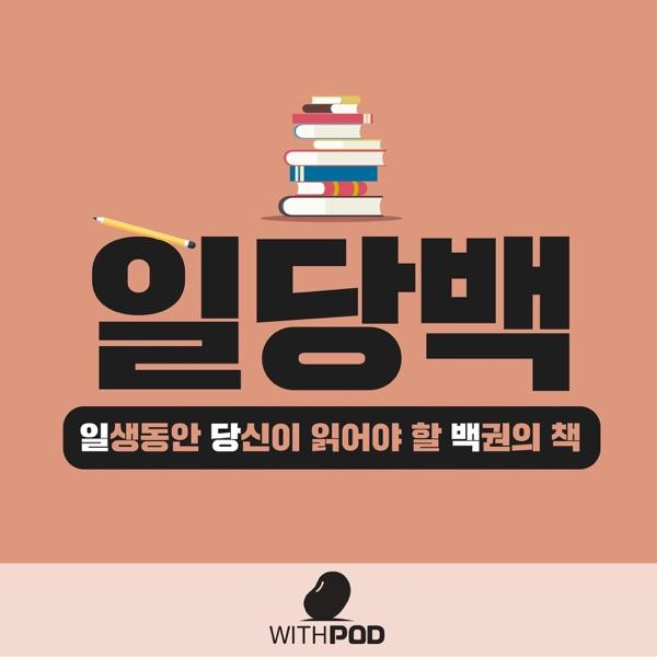 정영진, 정미녀, 정박의 일당백