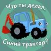 Синий трактор - Далеко и близко artwork