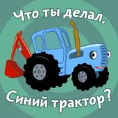 Что ты делал, синий трактор?