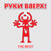 Ruki Vverkh - The Best