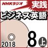 NHK 実践ビジネス英語 2018年8月号(上) - 杉田敏