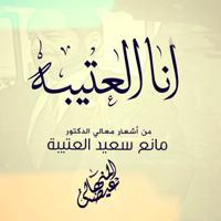 Ana Alotaibah Mp3 Songs Download