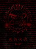死海文書(初回盤)