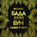 Бада бум (feat. MiyaGi & Twenty Four) - Намо Миниган