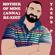 Tasos P. - Mother of Mine (Anna) [Slow Version]