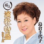 Japanese Legendary Enka Collection-Chiyoko Shimakura
