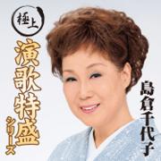 Japanese Legendary Enka Collection - Chiyoko Shimakura - Chiyoko Shimakura
