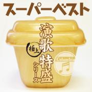 Funauta - Aki Yashiro - Aki Yashiro
