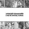 Алексей Понамарёв - А мы не ангелы, парень обложка