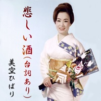 Kanashii Sake (Serifuiri) - Single