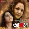 Aatwaja Original Motion Picture Soundtrack Single