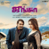 Junga (Original Motion Picture Soundtrack) - EP - Siddharth Vipin