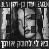 בא לי לחבק אותך - Eden Ben Zaken